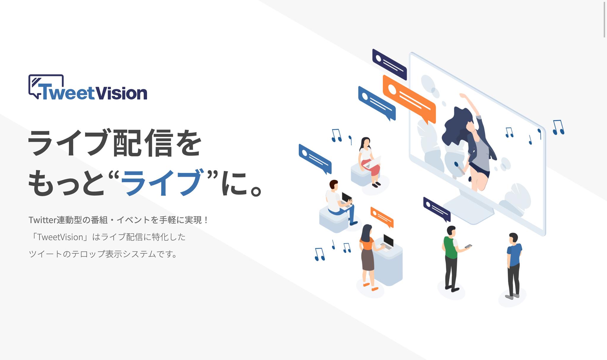 TweetVision(ツイートビジョン)