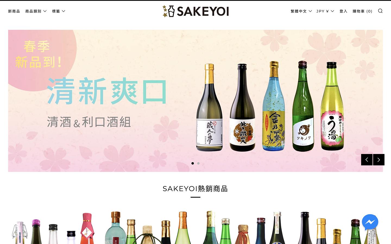 「スペシャルティ日本酒」「クラフト日本酒」だけを取り扱う越境ECサイト