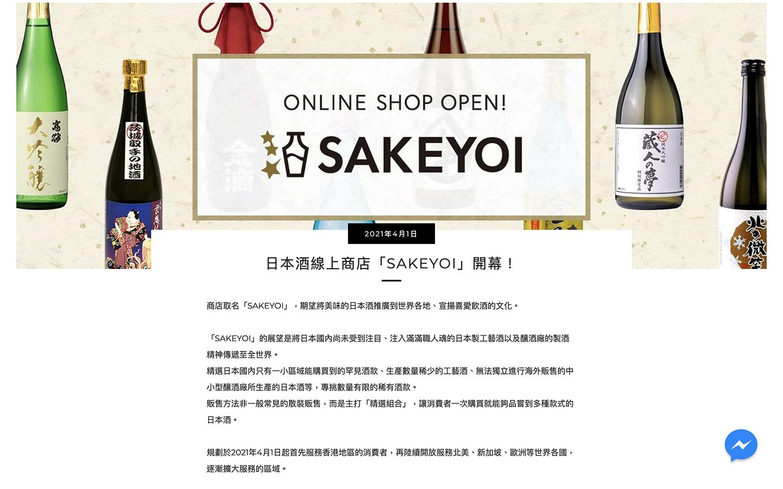 世界の日本酒ファンが、酒蔵・日本酒との新たな出会いを見つけられる場に。